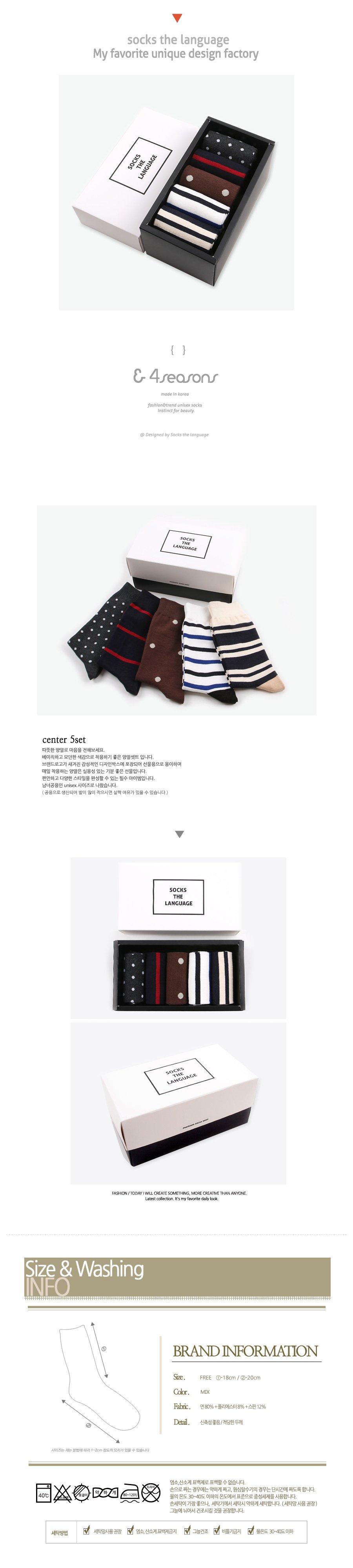 center_5set 양말세트 - 삭스더랭귀지, 31,000원, 남성양말, 패션양말