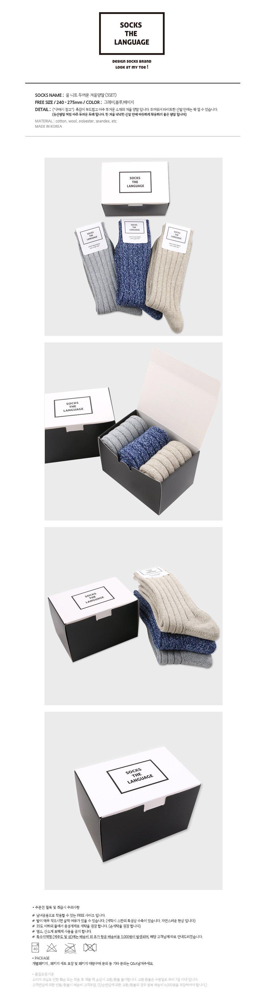 울 니트 두꺼운 겨울양말 (3SET) - 삭스더랭귀지, 27,000원, 남성양말, 패션양말