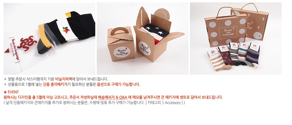 salon_black - 삭스더랭귀지, 5,000원, 여성양말, 패션양말
